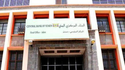 إعلان هام من البنك المركزي اليمني في عدن  بشأن السعودية واستقرار العملة