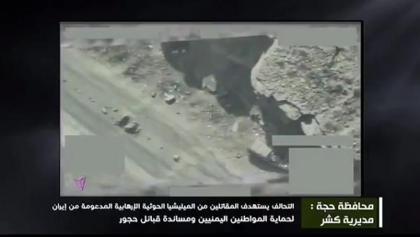 «التحالف» ينشر فيديو من الجو لعمليات مساندة قبائل حجور (شاهد)