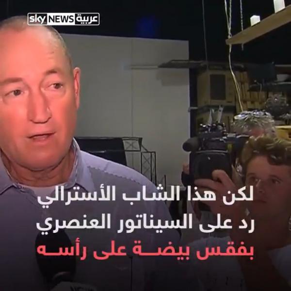مراهق يصفع سيناتور أسترالي وصف الإسلام بنظير الفاشية بـ بيضة (فيديو)