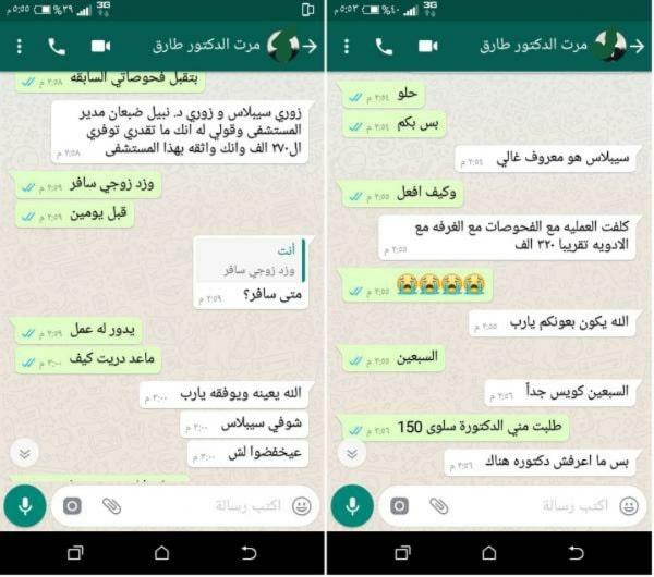 رسائل واتساب تكشف قصة امرأة في صنعاء بعثت بمناشدة إلى جميع من تعرفهم لمساعدتها.. (صور)