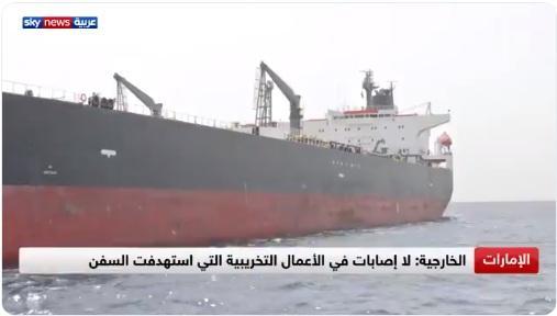 السعودية تشجب الاعتداء على ناقلتين سعوديتين في المياه الإقتصادية لدولة الإمارات (فيديو)