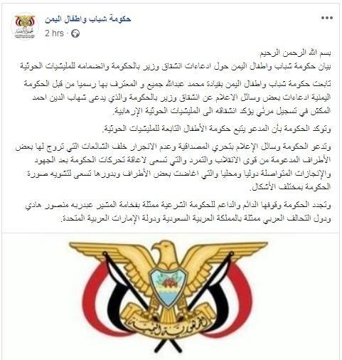 انشقاق وزير في حكومة هادي وانضمامه إلى الحوثيين .. شاهد فيديو !