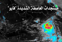 """الفلكي الشوافي : اليمن تخرج تماماً من توقعات مخاطر مباشرة للعاصفة الشديدة """"فايو"""" (تفاصيل)"""