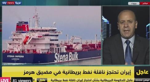 عاجل: تفاصيل جديدة في احتجاز ناقلة نفط بريطانية في إيران كانت متجهة إلى ميناء الفجيرة الإماراتي ثم إلى السعودية