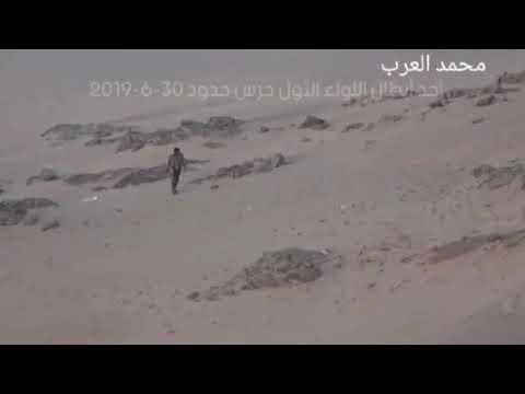 الإعلامي محمد العرب ينشر فيديو لجندي من حرس الحدود يسير ورصاص الحوثيين تنهمر عليه مثل المطر (شاهد ماذا حدث له)