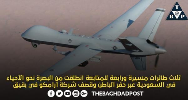 بالإثبات.. مفاجأة مدوية .. الطائرات المسيرة التي استهدفت ارامكو انطلقت من العراق (فيديو + صور)