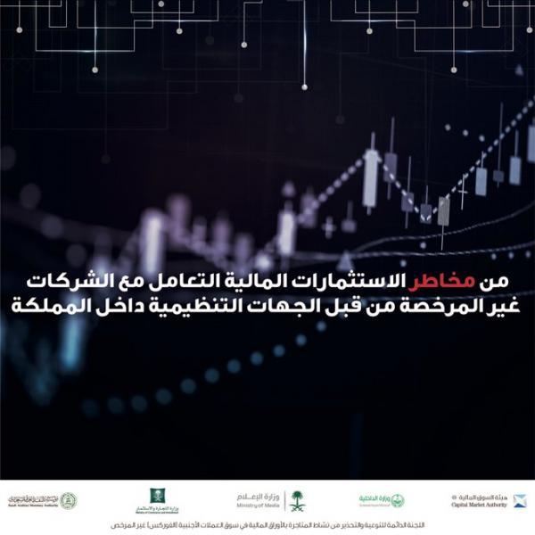 وزارة التجارة والاستثمار السعودية تنشر فيديو تحذيري عن الفوركس لقصة حقيقية وتقول: لا تكن أنت القصة التالية !