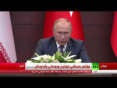 متحدثًا عن اليمن.. بوتين يستشهد بآية قرآنية -فيديو