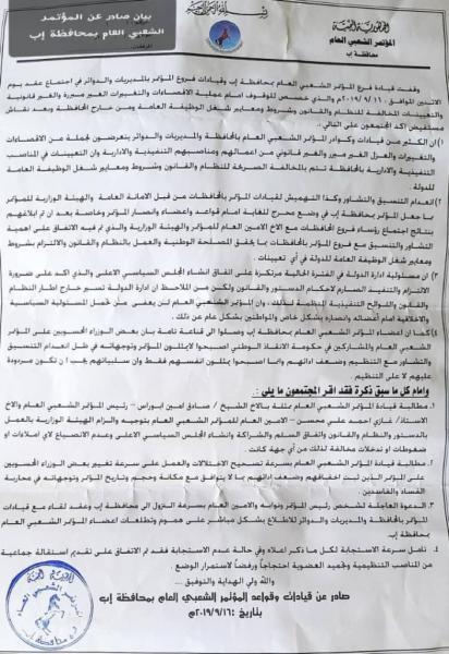 مؤتمر إب يهدد الحوثيين ويدين التعيينات خارج القانون وإقصاء أبناء المحافظة ويطالب بتغيير وزراء مؤتمريين