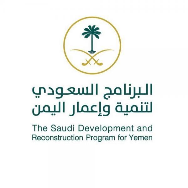 """""""السعودي لإعمار اليمن"""" ينفذ مشروعات لتنمية القطاع السمكي باليمن"""