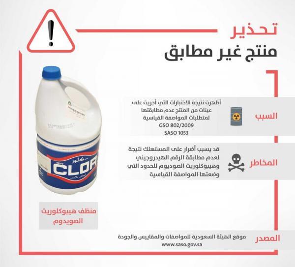 هيئة المواصفات السعودية تحذّر من «كلور» متداول بالسوق ويستخدم كمبيّض للملابس