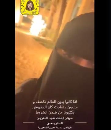 حمى الغرب تنتقل إلى السعودية.. شركة ترفض توظيف منقبة، وهذا ما قالته المرأة! (فيديو)
