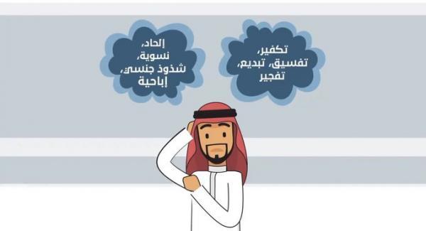 الأمن السعودي يضع المثلية في النساء والرجال في خانة التطرف (فيديو)