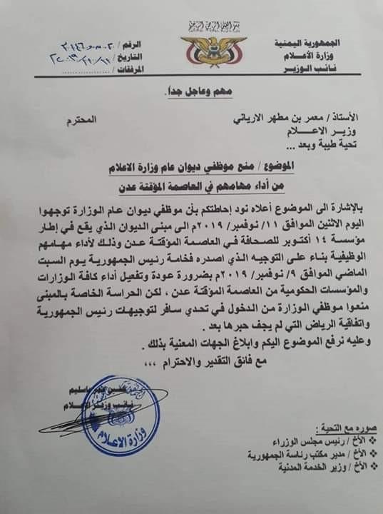 وثيقة.. الانتقالي يمنع موظفي وزارة الإعلام من دخول مبنى الوزارة في عدن