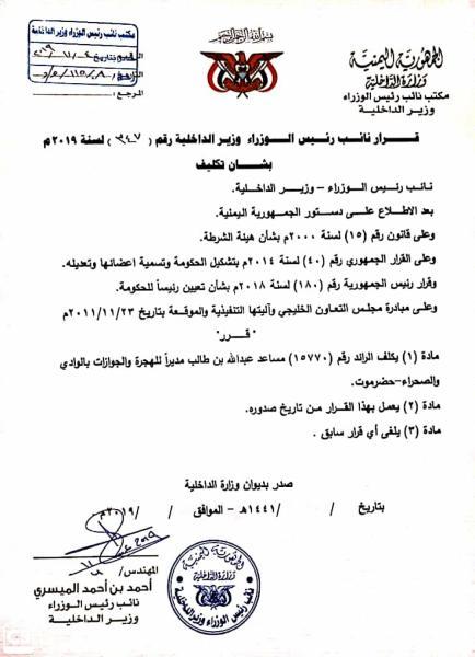 وزير الداخلية الميسري يصدر قراراً جديداً بتكليف مدير جديد ! (الاسم)