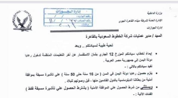الجوازات المصرية تؤكد قرار تعليق دخول اليمنيين إلا بفيزة مسبقة