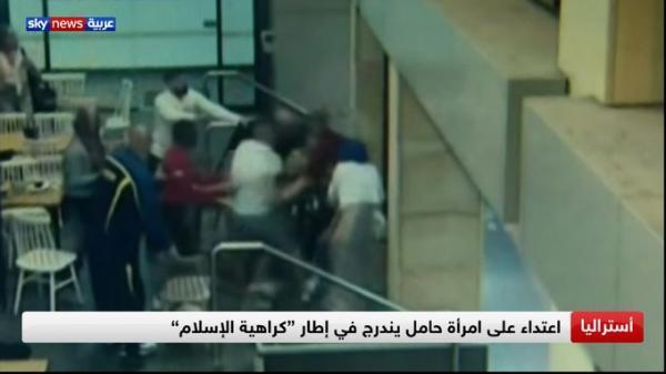 شاهد بالفيديو.. استرالي يضرب امرأة مسلمة حامل في اشهرها الأخيرة داخل مطعم