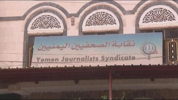 نقابة الصحفيين تعلق على محاكمة الحوثي لعشرة صحفيين في صنعاء