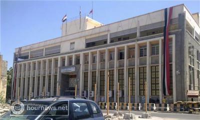 إعلان هام صادر من البنك المركزي اليمني في عدن