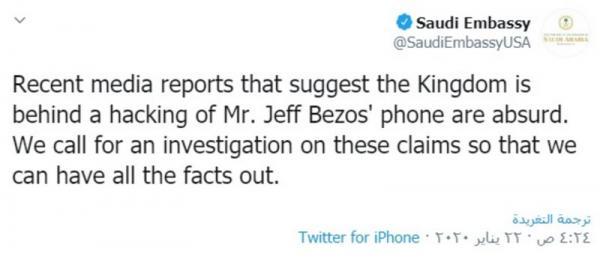 السعودية تنفي اتهام ملياردير امريكي بقرصنه هاتفه