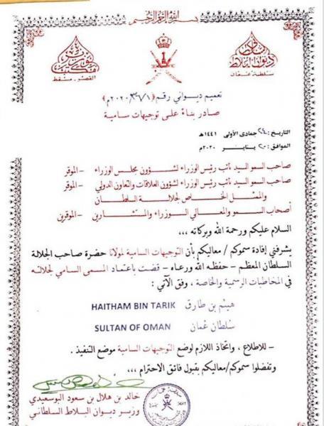 سلطان عمان يأمر بإلغاء جميع ألقابه (وثيقة)