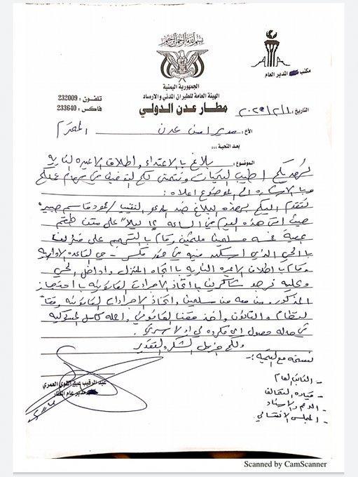 استهداف مدير مطار عدن الدولي في هجوم مسلح