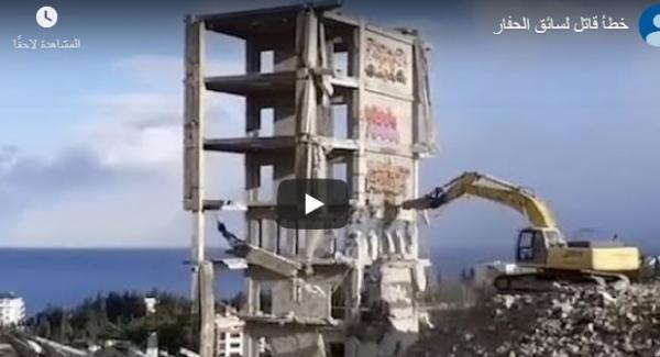 أيهما يسقط: الحفار أم المبنى؟ .. فيديو كشف الخطأ القاتل