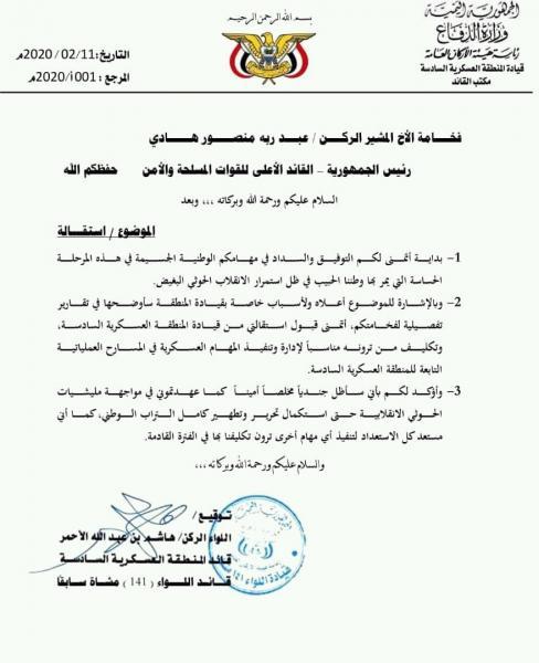 وثيقة: هاشم الاحمر يقدم استقالته من قيادة المنطقة السادسة