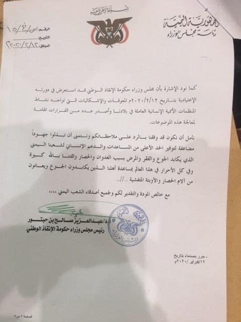 وثائق تدين الحوثيين وتكشف سرقة المساعدات الغذائية واحتجاز المساعدات الطبية
