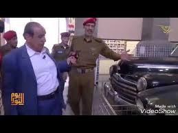 الصوفي يتحدث عن سيارة ملكة بريطانيا اإليزابيث .. التي احتفظ بها صالح في بدروم منزله