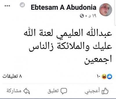 لم يشفع له الاستقبال الكبير.. كيف هاجمت ابتسام ابو دنيا عبدالله العليمي ولعنته ! (صور)