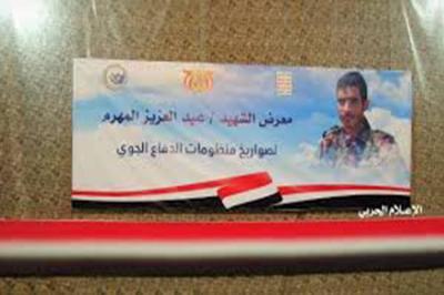 جماعة الحوثي تعترف بمقتل قيادي بارز في صفوفها (الاسم)