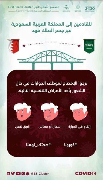 تعليمات سعودية هامة للمواطنين بشأن كورونا