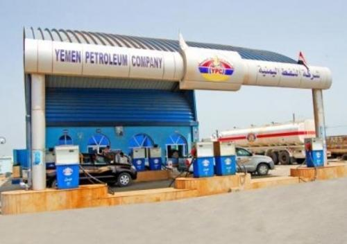 إعلان هام من شركة النفط اليمنية  بصنعاء .. هذا ما حدث اليوم !