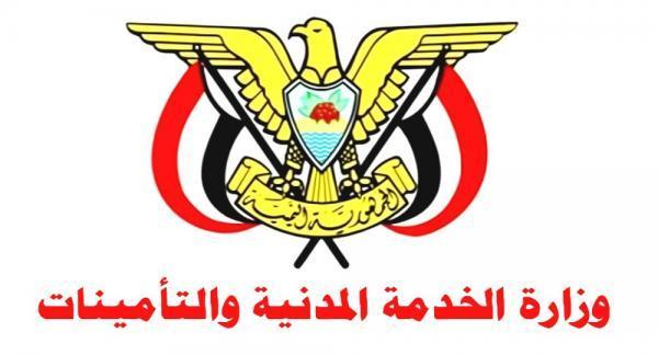 إعلان صادر من الخدمة المدنية بصنعاء