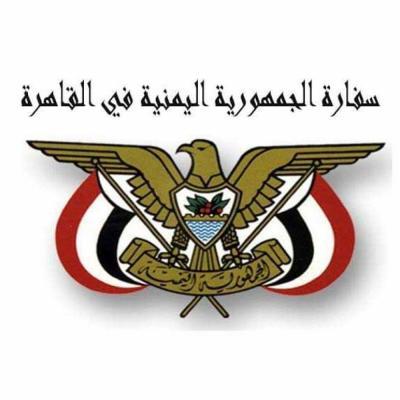 السفارة اليمنية تنشر نتائج فحوصات الكورونا لمواطنة يمنية كانت قادمة إلى القاهرة