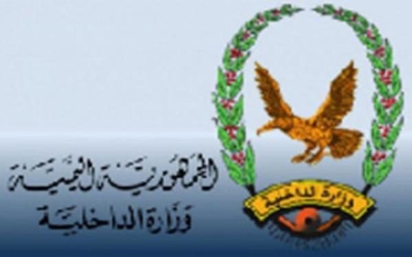 عدن: الداخلية تعلن عن بداية صرف المرتبات لشهر يناير لمنتسبيها
