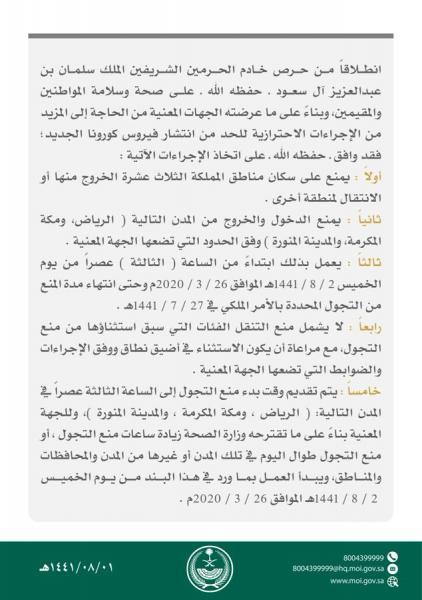 المملكة: صدور امر ملكي بمنع الخروج والدخول إلى المدن وزيادة ساعات الحظر