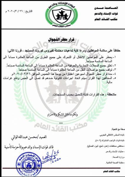 """اعلان حظر التجوال في عدن لمدة """"8"""" ساعات يوميا"""