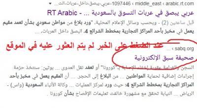 حصري.. حقيقة بصق مقيم «يمني» على عربات تسوق بمدينة مكة المكرمة