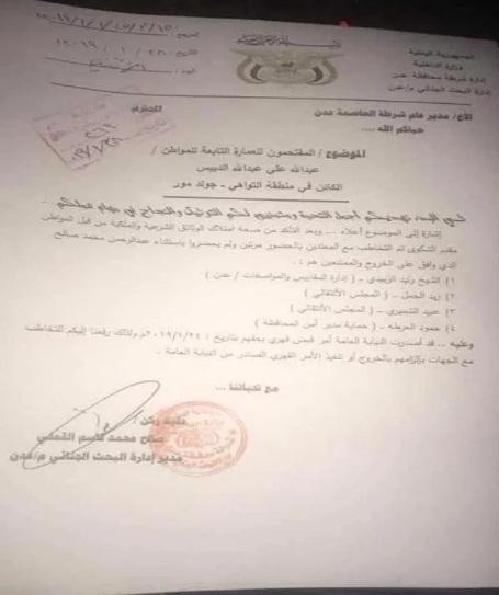 النيابة في عدن توجه بالقبض القهري على قيادات في الإنتقالي بينهم سكرتير الزبيدي