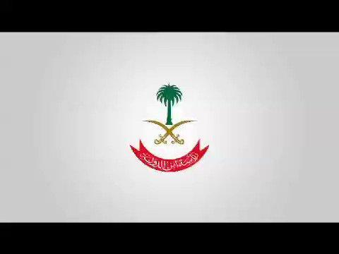 عاجل: الداخلية السعودية تقرر رفع حظر التجوال طوال اليوم (24 ساعة) في هذه المدينتين !