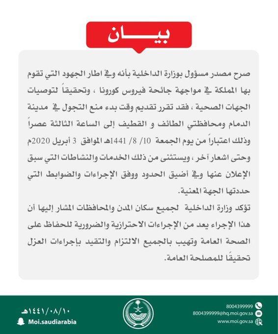 المملكة: تقديم وقت حظر التجوال في الدمام والطائف والقطيف