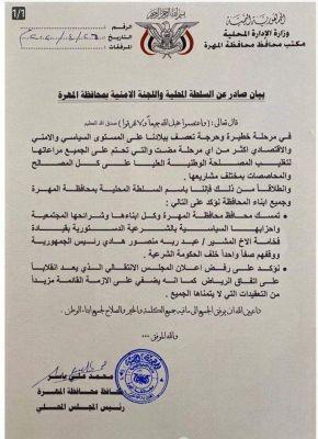 السلطة المحلية بالمهرة تصدر بيان هام بشأن التطورات الاخيرة في عدن