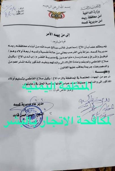 اليمن: شخص يبيع ابناءه الأربعة والمنظمة اليمنية لمكافحة الاتجار بالبشر تصدر بلاغ هام
