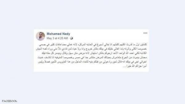 """صدمة بين المصريين.. شاب استهان بـ """"كورونا"""" ثم مات بسببه"""