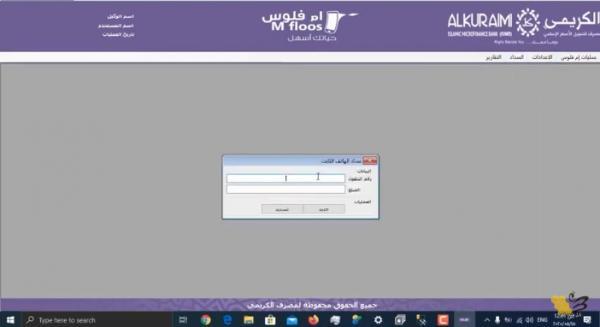 خطير: هاكر يمني يخترق نظام الكريمي (فيديو)