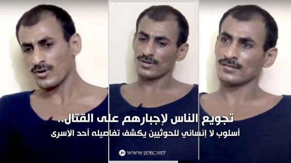 أسير حوثي يكشف عن اسلوب الحوثيين لاجبارهم على القتال (فيديو)