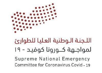 اليمن.. عاجل: اللجنة الوطنية العليا لمجابهة وباء كورونا تعلن عن تسجيل إصابات جديدة ووفيات