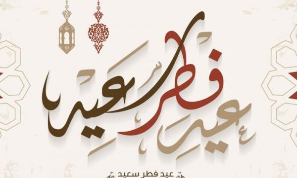 ثلاث دول تعلن تباعاً موعد أول ايام عيد الفطر المبارك (اسماء)